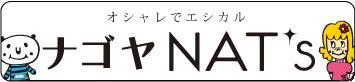 名古屋のエシカルな人のウェブマガジン「ナゴヤNAT's」